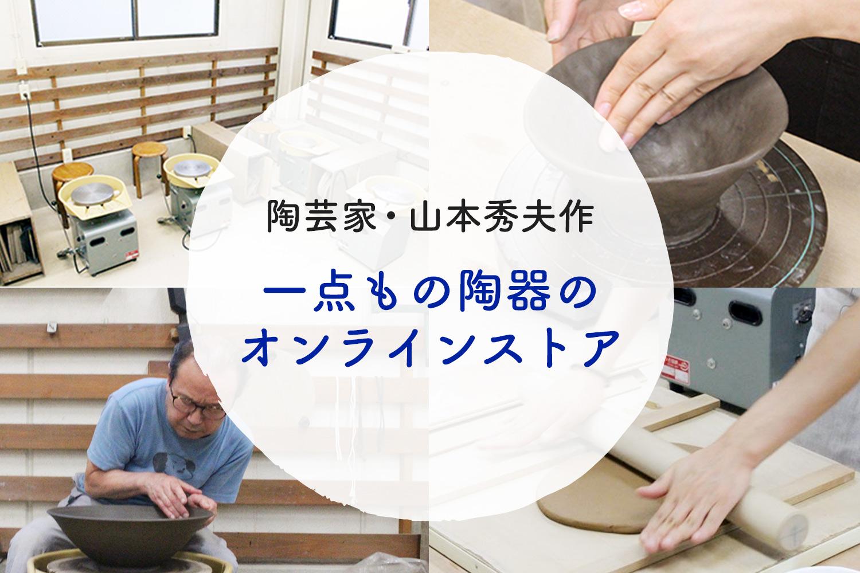 陶芸家・山本秀夫作一点もの陶器のオンラインストア