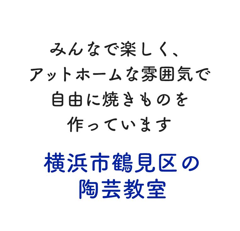 横浜市鶴見区の陶芸教室