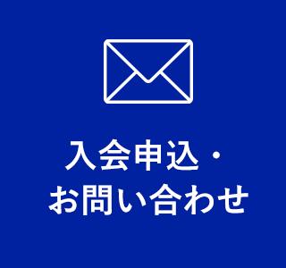 入会申込・お問い合わせ