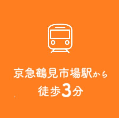 京急鶴見市場駅から 徒歩3分